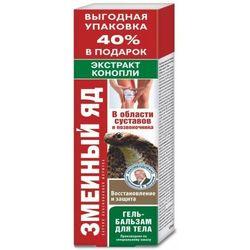 Jad Żmii - ekstrakt konopi żel balsam Walentina Dikula 125ml