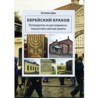 Przewodniki turystyczne, Żydowski Kraków wers. Rosyjska (opr. broszurowa)