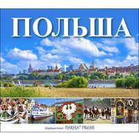 Albumy, Album Polska w.rosyjska (kwadrat) - Bogna Parma - książka (opr. twarda)